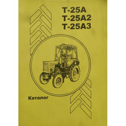 Т-25А Reference: t-25a tractor from Motor-Agro Kharkiv Ukraine