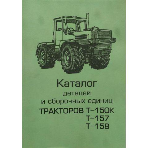 Т-150к Довідник :Т-150 Трактор  колісний(шт) від Мотор-Агро Харків Україна