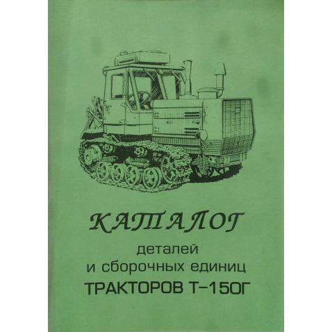 Т-150г Reference: t-150 crawler tractor from Motor-Agro Kharkiv Ukraine