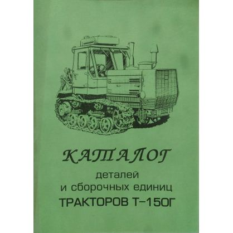 Т-150г Справочник :Т-150 Трактор  гусеничный(шт) от Мотор-Агро Харьков Украина