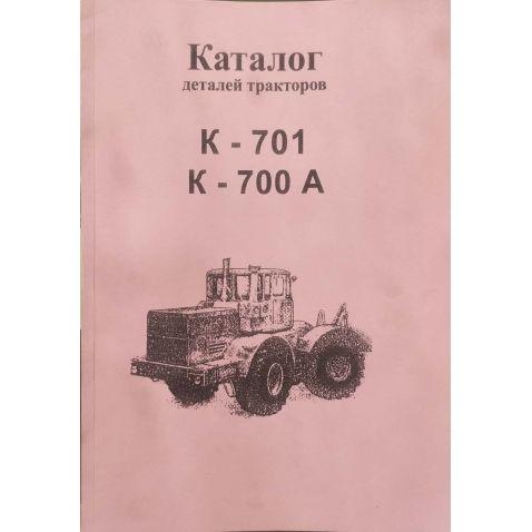К-700, К-701 Справочник :К-700 Трактор(шт) от Мотор-Агро Харьков Украина