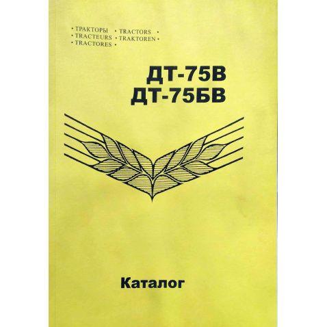 ДТ-75 Довідник :ДТ-75 Трактор(шт) від Мотор-Агро Харків Україна