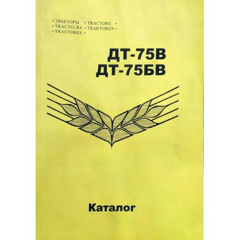 ДТ-75 Reference: dt-75 tractor from Motor-Agro Kharkiv Ukraine