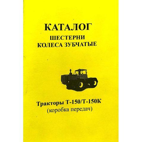 Т-150 Reference: t-150 transmission gears from Motor-Agro Kharkiv Ukraine