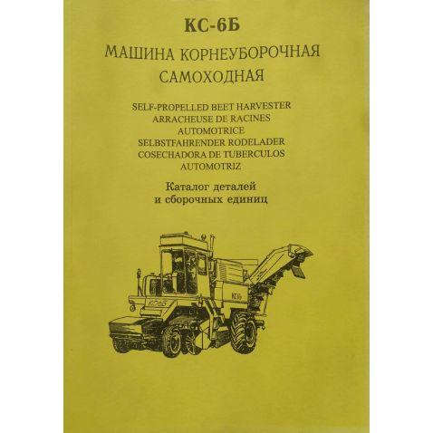 КС-6Б Справочник :Машина корнеуборочная КС-6Б(шт) от Мотор-Агро Харьков Украина