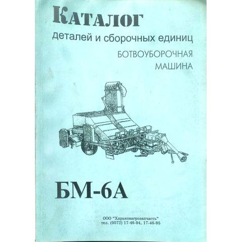 БМ-6А Довідник :Маш.ботвозбир.(шт) від Мотор-Агро Харків Україна