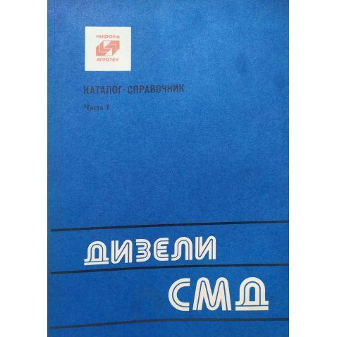 СМД-14 - СМД-72 Reference: diesel cmd from Motor-Agro Kharkiv Ukraine