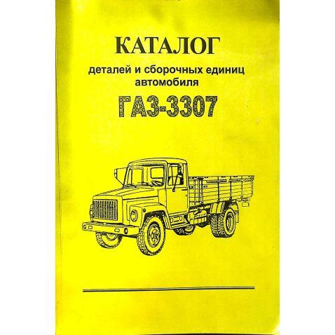 Catalog of gaz-3307 from Motor-Agro Kharkiv Ukraine
