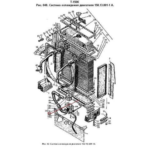Бак Т-150 радиатора нижний(шт.)