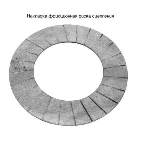 70-1601138 Накладка зчеплення МТЗ-80(шт) від Мотор-Агро Харків Україна