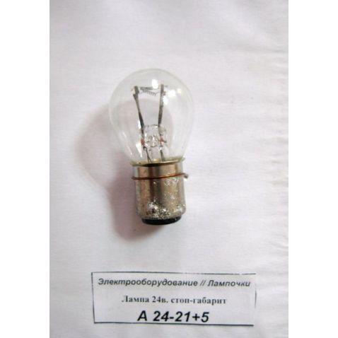 А 24-21+5 Лампа 24в. стоп-габарит(шт) от Мотор-Агро Харьков Украина