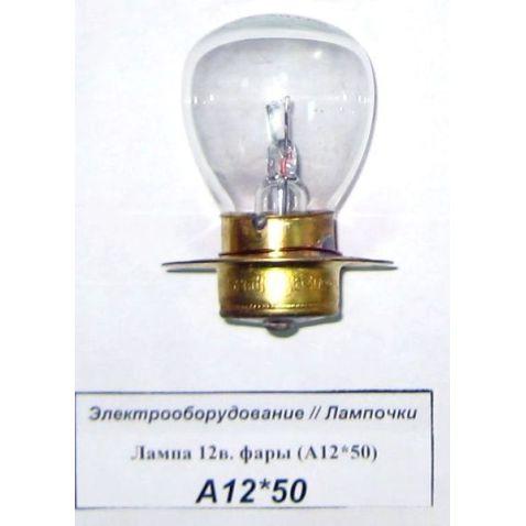 А12*50 Лампа 12в. фары (А12*50)(шт) от Мотор-Агро Харьков Украина